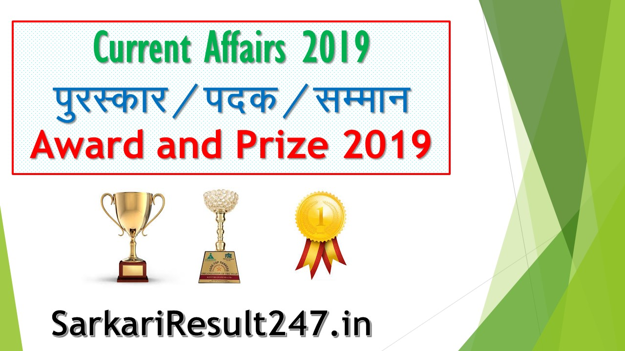 award and prize current affairs 2019