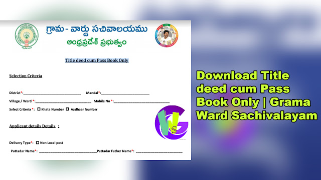 Download Title deed cum Pass Book Only   Grama Ward Sachivalayam