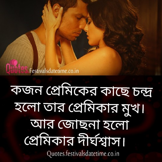 Instagram & Facebook Bangla Love Shayari Status Free Download and share