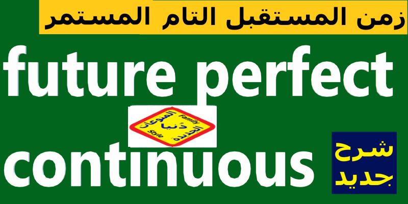 شرح زمن المستقبل التام المستمر The Future Perfect Continuous Tense| شرح قواعد اللغة الانجليزية بدون مدرس