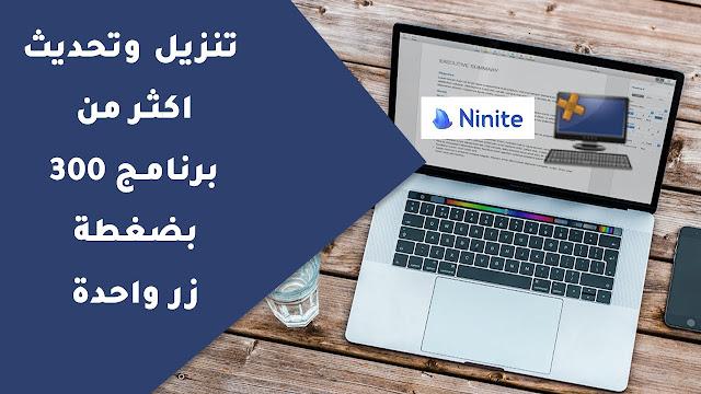 تحميل وتنصيب البرامج دفعة واحدة عند تثبيت ويندوز جديد