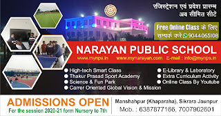 *ADMISSIONS OPEN For the session 2020-21 form Nursery to 7th : NARAYAN PUBLIC SCHOOL | Manshahpur (Khaparaha), Sikrara Jaunpur | Mob. : 6387877166, 7007902601 | Free Online Class के लिए सम्पर्क करें 9044065107*