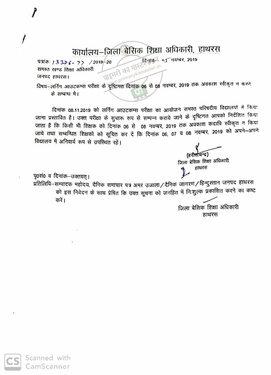 लर्निंग आउटकम परीक्षा के को किसी भी शिक्षक का अवकाश स्वीकृत न किये जाने का आदेश जारी