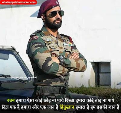 indian army hindi status, army status for whatsapp