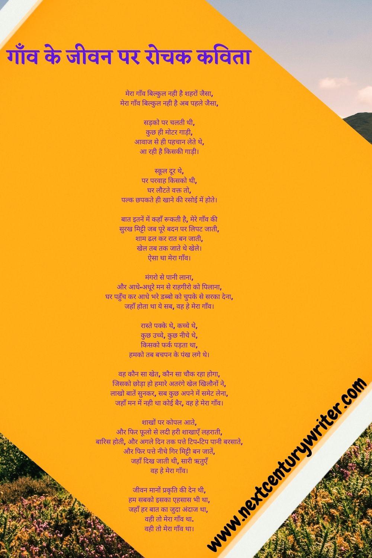 Hindi Poem on Life, जिंदगी पर कविता