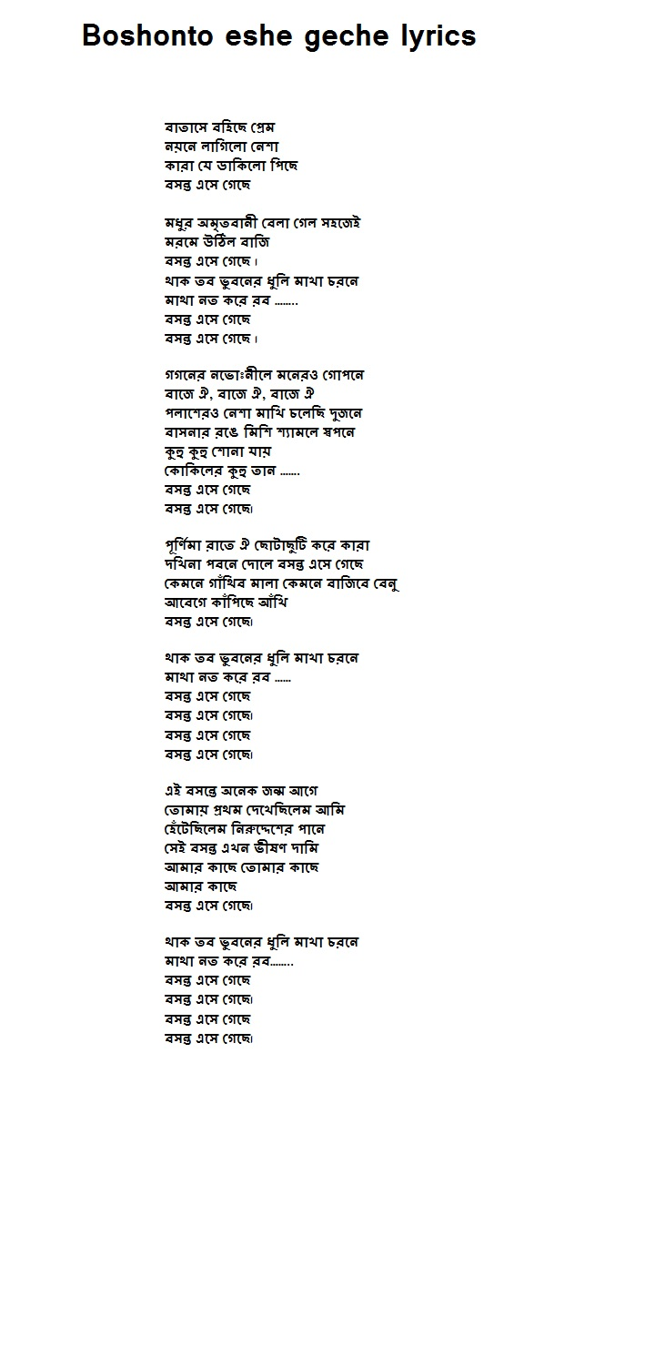 Boshonto eshe geche lyrics