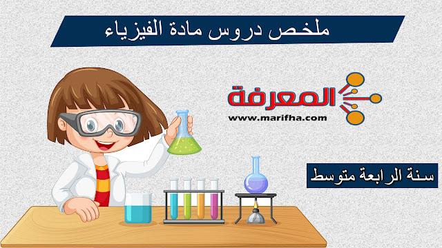 ملخص دروس مادة الفيزياء للسنة 4 متوسط للاستاذ حمادي محمد