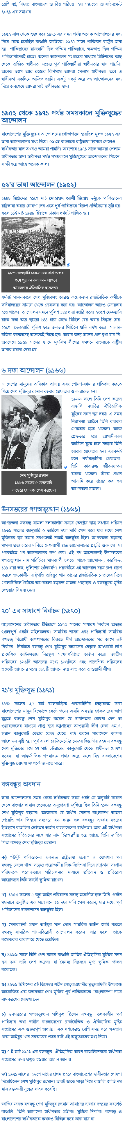 Class Six Bangladesh and Global Studies Assignment Solution 2021 For 2nd Week