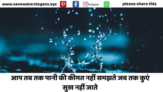 Save Water Slogans Hindi 6