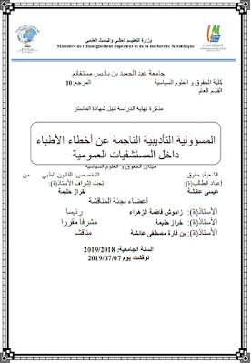 مذكرة ماستر: المسؤولية التأديبية الناجمة عن أخطاء الأطباء داخل المستشفيات العمومية PDF