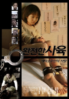 SHIK HEYA RENSA SURU TANE (2004)