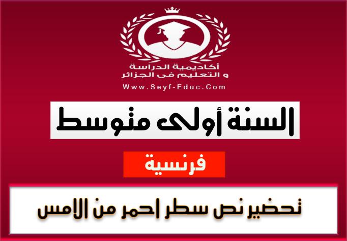 تحضير نص سطر احمر من الامس في اللغة العربية للسنة أولى متوسط للجيل الثاني
