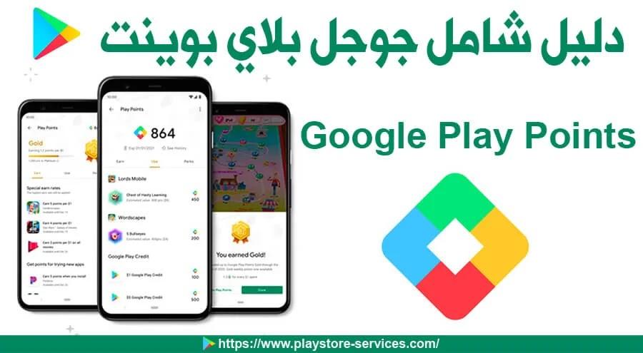 دليل شامل في إستخدام جوجل بلاي بوينت - Google Play Points