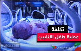 تكلفة عملية طفل الانابيب في مركز سمير عباس