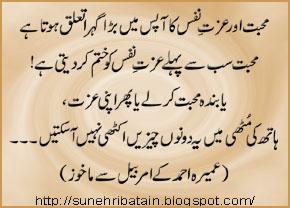 urdu iqtibas, iqtebasat by umera ahmad