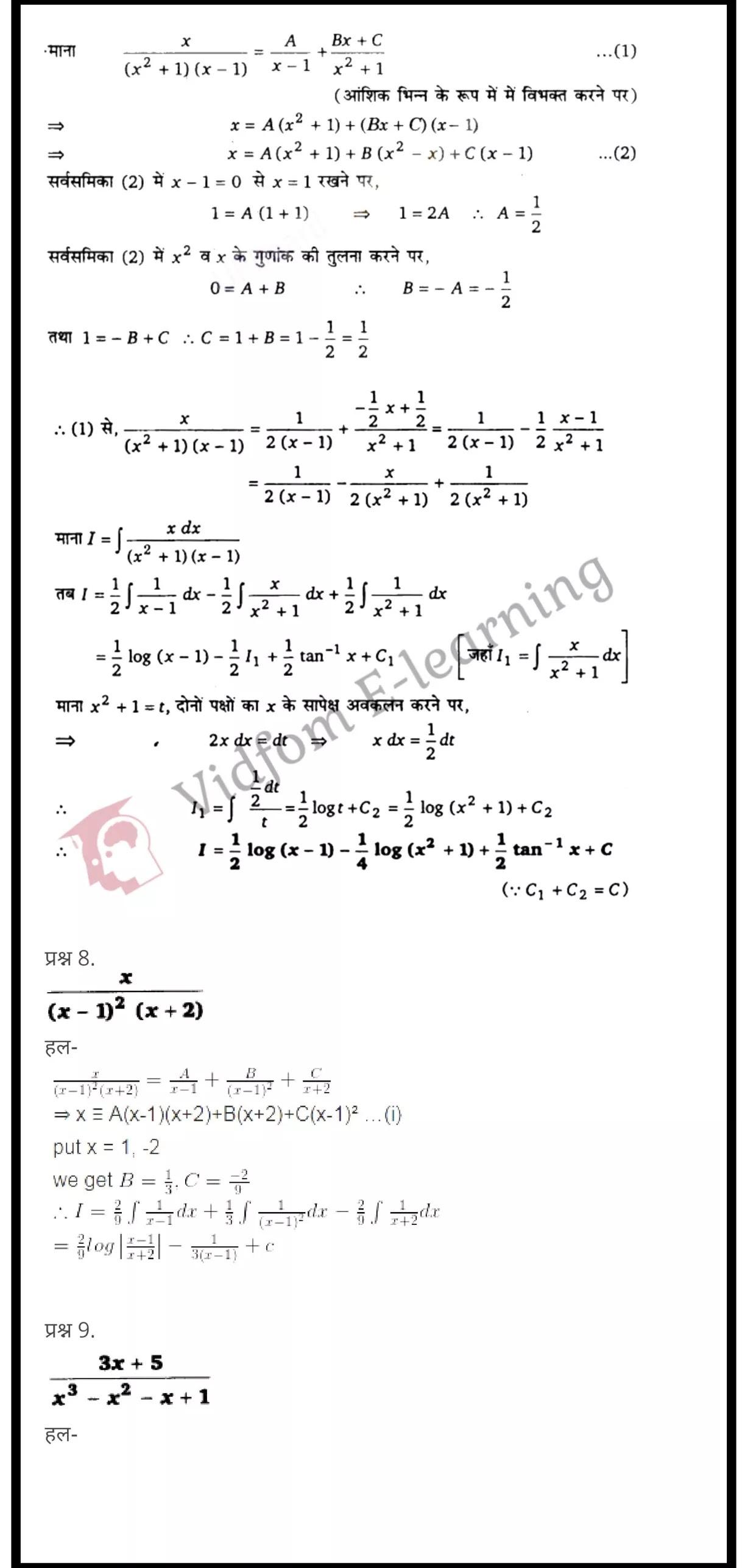 class 12 maths chapter 7 light hindi medium 42