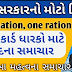 One Nation One Ration Card: You can use the old ration card here, it is also necessary to get a new card