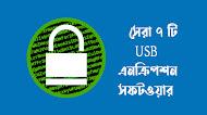 সেরা ৭ টি USB এনক্রিপশন সফটওয়ার