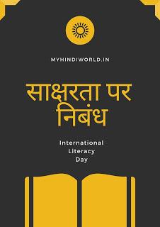 साक्षरता पर  निबंध ।। International Literacy Day Special