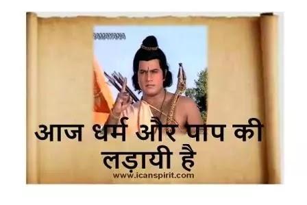 Aaj Dharam Aur Paap Ki  ramayan song
