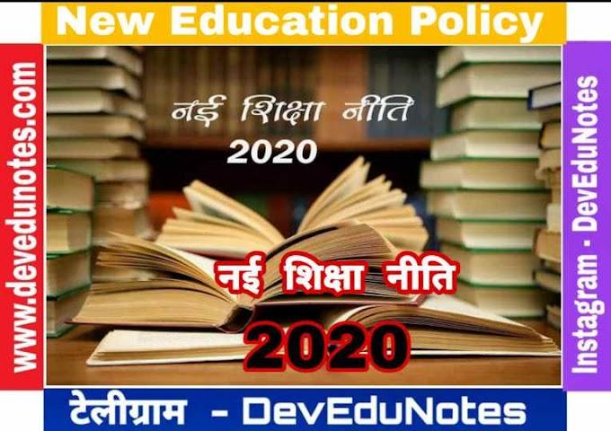 नई शिक्षा नीति 2020
