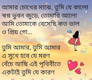 Ektai Tumi Lyrics