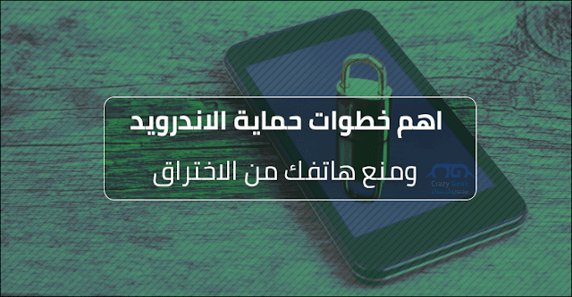 حماية هاتف اندرويد من الاختراق