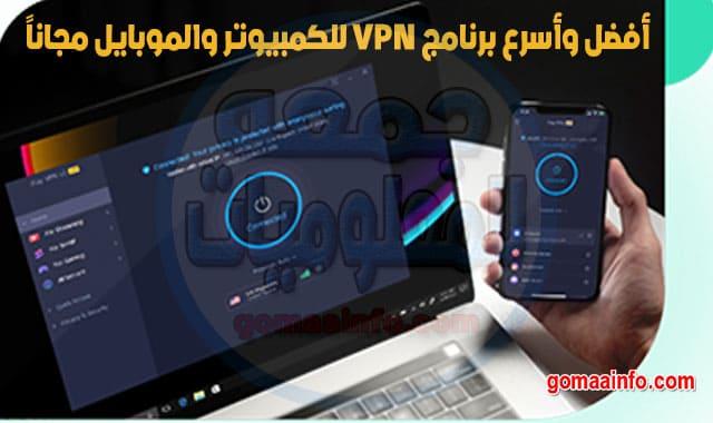 أفضل وأسرع برنامج VPN للكمبيوتر والموبايل مجاناً iTop VPN
