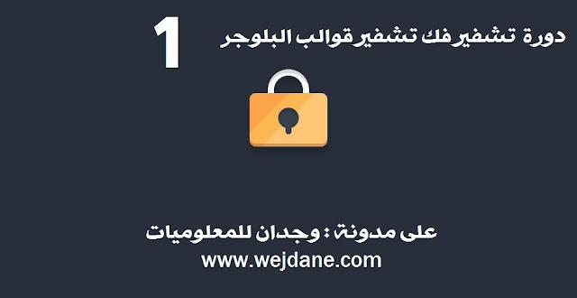 الدرس 1 (دورة فك تشفير قوالب البلوجر) : مقدمة التشفير أنواعه و أدواته
