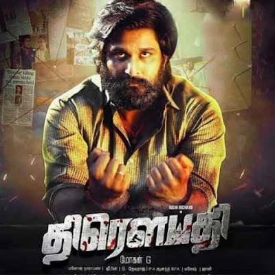 draupathi-tamil-movie-download-smartclicksc