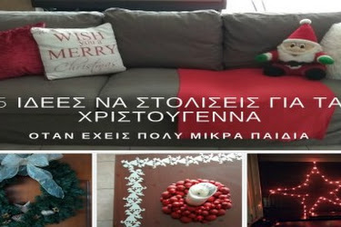 537c4ad13c1 5 Ιδέες για να στολίσεις φέτος τα Χριστούγεννα αν έχεις μικρό παιδί