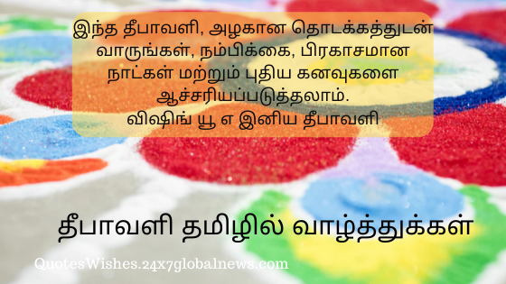 Diwali Wishes in Tamil wording- quotes in Tamil- Diwali wishes in tamil 2019 updated images unique on internet