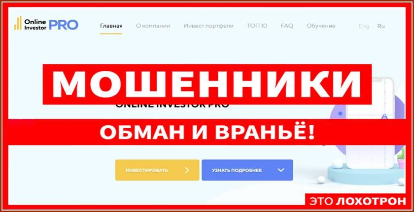 Мошеннический сайт onlineinvestor.pro/ru – Отзывы, развод. Компания Online Investor PRO мошенники