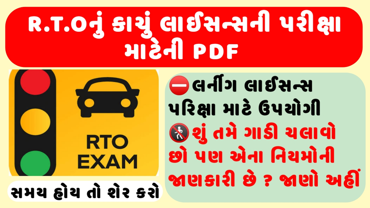 [sarathi.parivahan.gov.in] RTO Learning Licence Test Exam Gujarati PDF