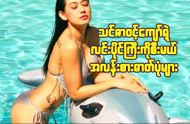 Myanmar Actress Thin Zar Wint Kyaw
