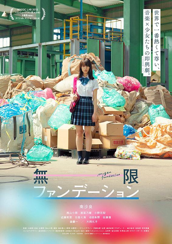 Mugen Foundation - Akira Ohsaki