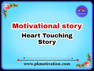 Heart touching motivational story in hindi. हिम्मत मत हारो।