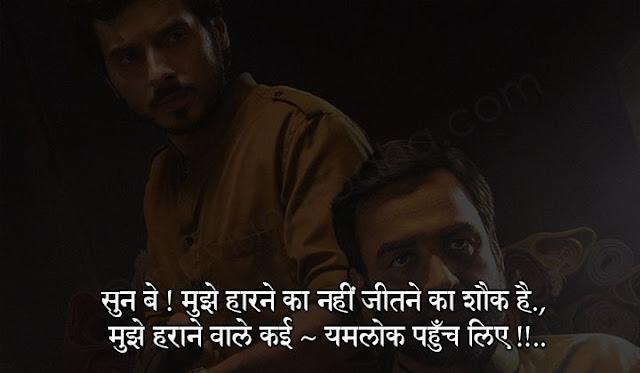 dushmani status for fb