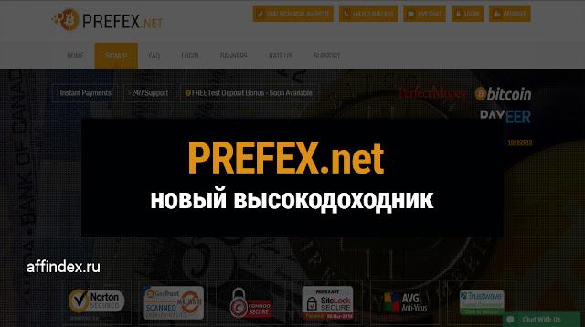 PREFEX.net (СКАМ) - новый высокодоходник - Мой вклад 100$