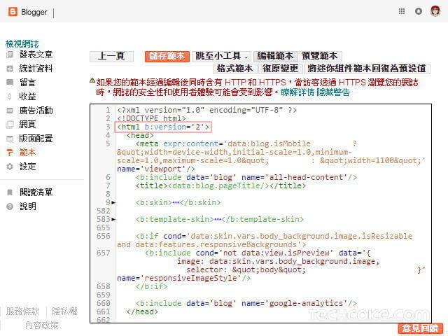Blogger 如何完全刪除「版面配置」範本 CSS b:template-skin_003