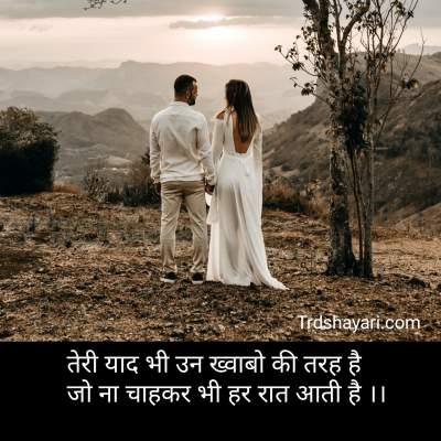 Miss u shayari hindi