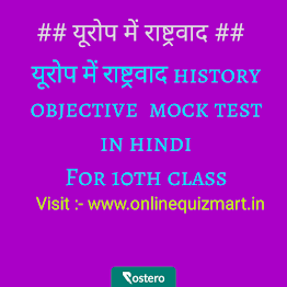 यूरोप में राष्ट्रवाद( history)  bjective mock test in hindi For 10th class,chapter wise 10 th class/jee/neet math mock test   chapter wise 10th class