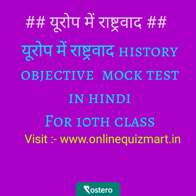 यूरोप में राष्ट्रवाद( history)  bjective mock test in hindi For 10th class