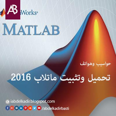 تحميل وتثبيت ماتلاب 2016