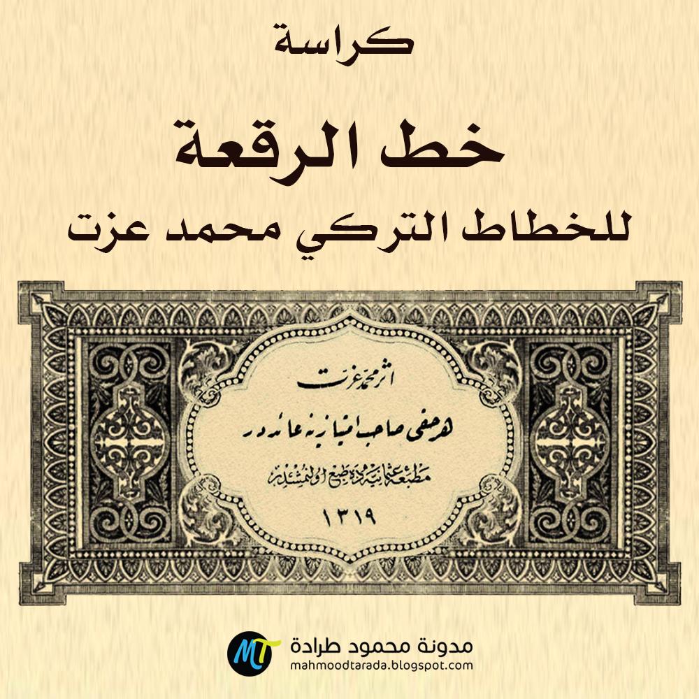 تحميل كراسة خط الرقعة للخطاط محمد عزت pdf