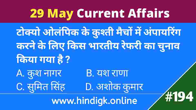 29 May 2021 Current Affairs In Hindi