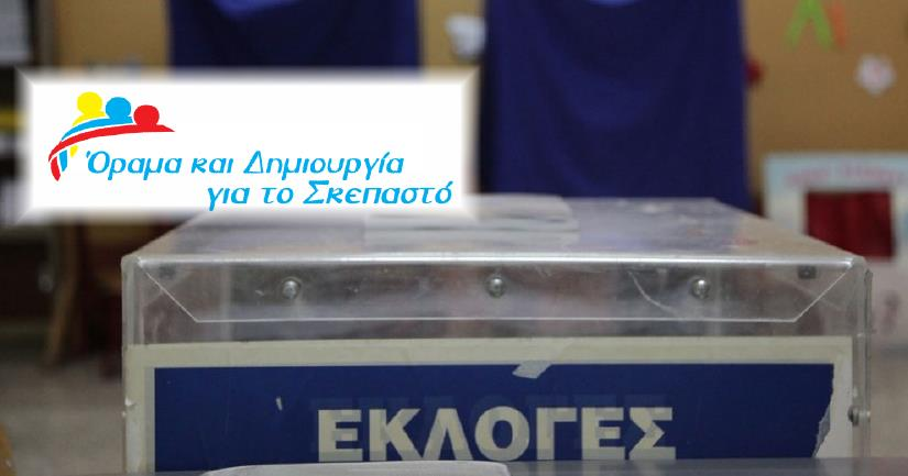 ΣΚΕΠΑΣΤΟ: Το ψηφοδέλτιο του συνδυασμού για το τοπικό συμβούλιο ''Όραμα και δημιουργία'.