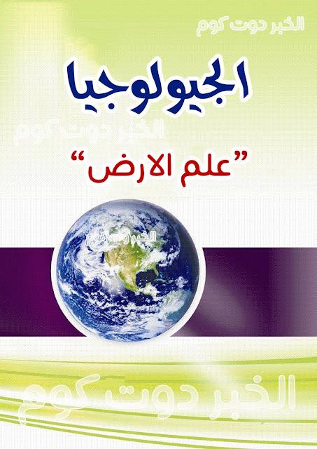 تحميل كتاب الجيولوجيا للصف الثالث الثانوي المنهج الجديد 2016/2017