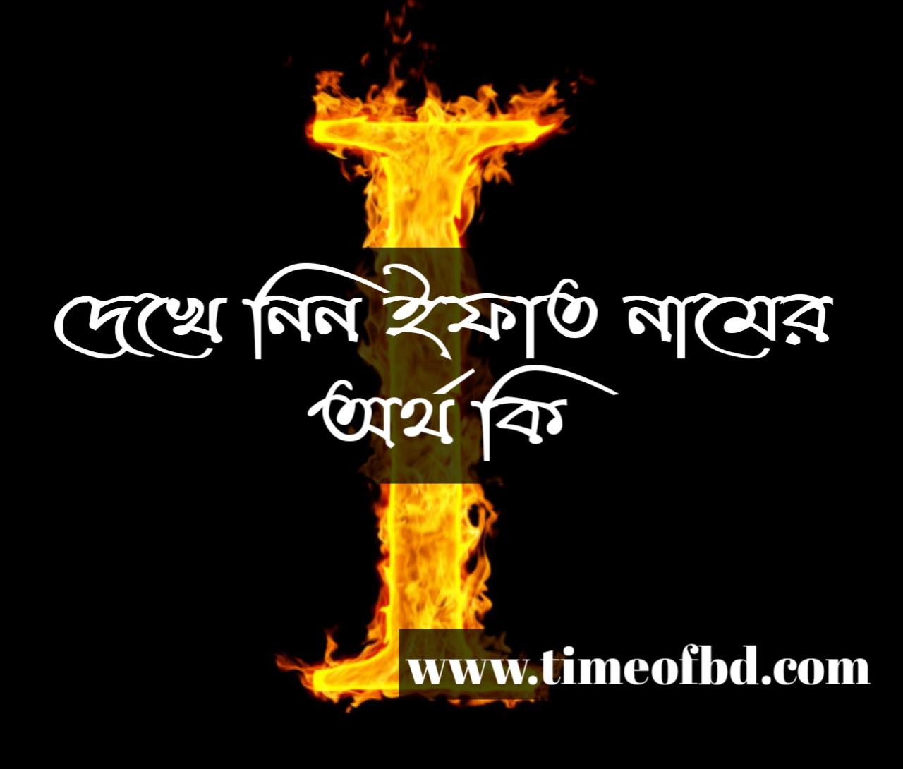 Ifat name meaning in Bengali, ইফাত নামের অর্থ কি, ইফাত নামের বাংলা অর্থ কি, ইফাত নামের ইসলামিক অর্থ কি,