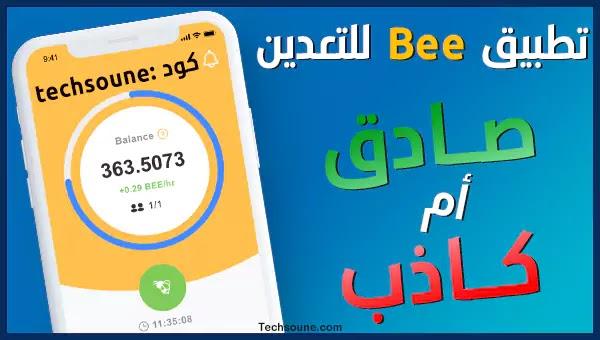 شرح تطبيق Bee Network لتعدين العملات على الهاتف وهل هو صادق؟